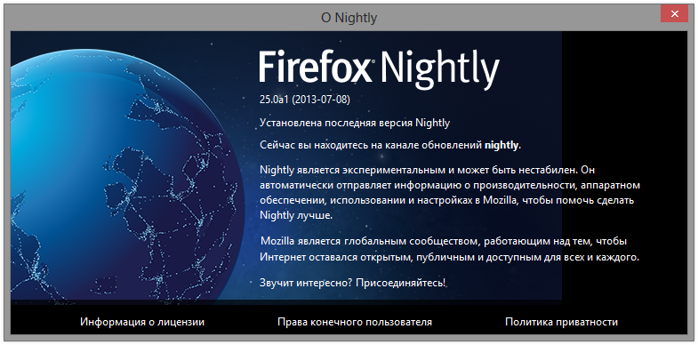 http://forum.mozilla-russia.org/uploaded/%D0%9E%20Nightly.png