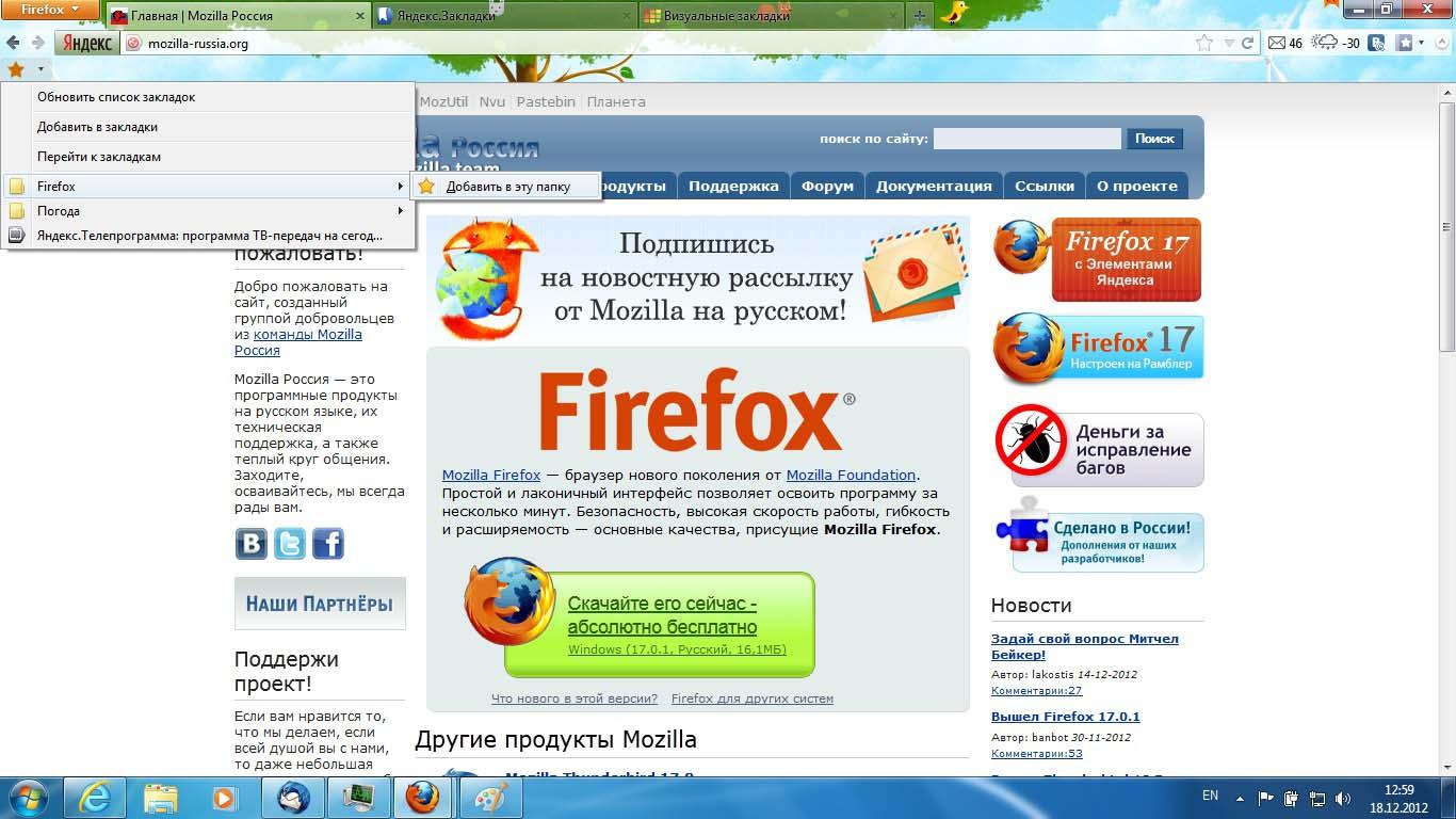 Как сделать перевод сайта на русский язык - как сделать 81