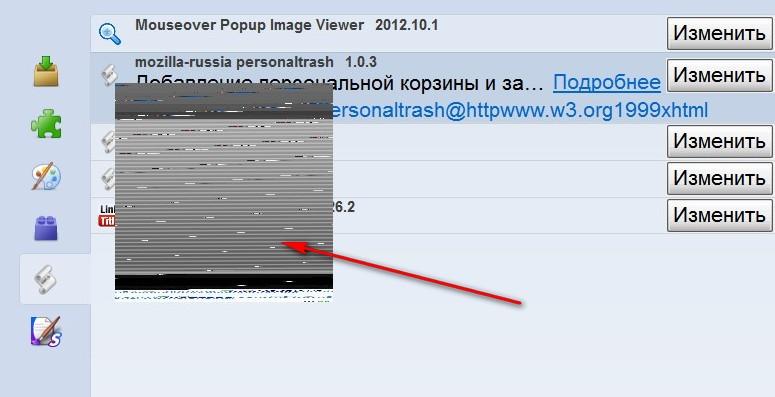 http://forum.mozilla-russia.org/uploaded/2012-10-11_113055.jpg