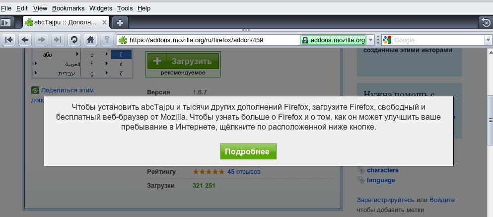 AMO_xpi_download_opera.png