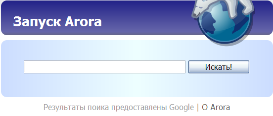 http://forum.mozilla-russia.org/uploaded/Arora.png