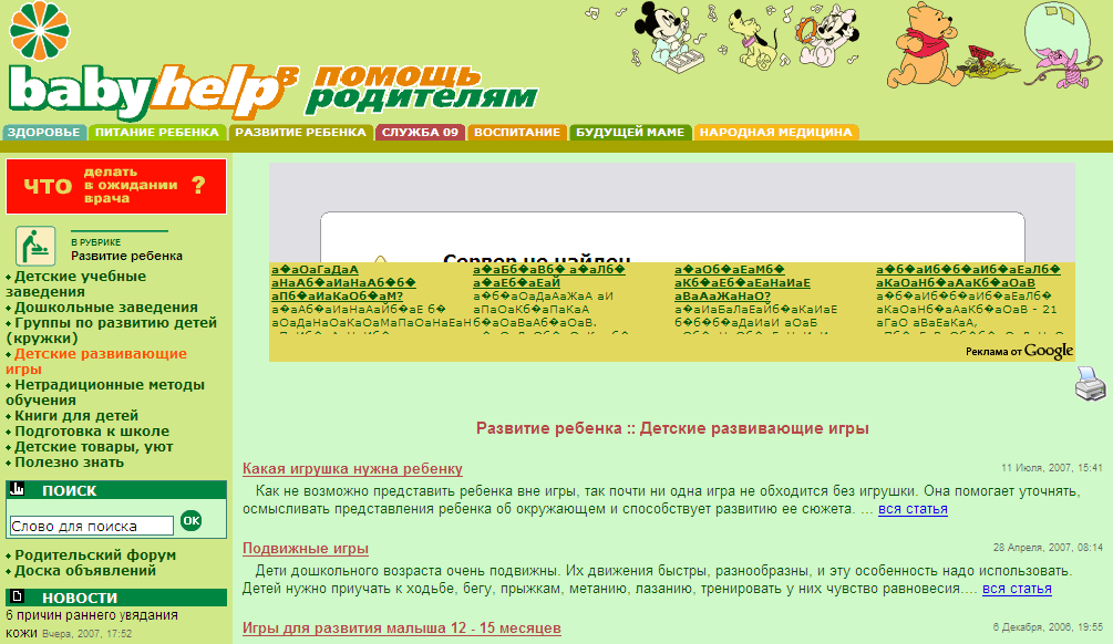 http://forum.mozilla-russia.org/uploaded/BabyHelp.png