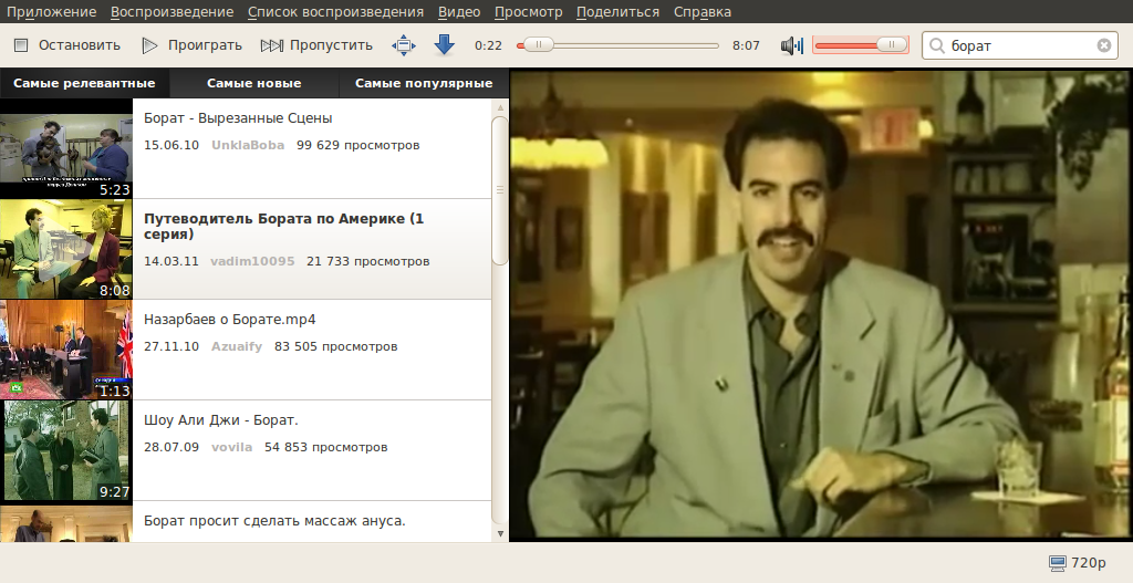 http://forum.mozilla-russia.org/uploaded/Borat-Minitube.png