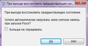 http://forum.mozilla-russia.org/uploaded/Exit.png