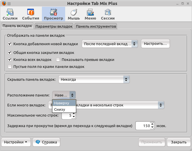 http://forum.mozilla-russia.org/uploaded/TMP_TabPanelSettings.png
