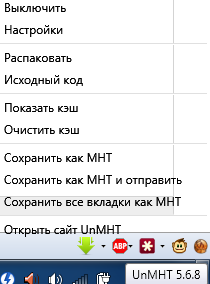 http://forum.mozilla-russia.org/uploaded/UnMHT%205.6.8%20FF4.png