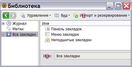 http://forum.mozilla-russia.org/uploaded/bookmarks_ru.png