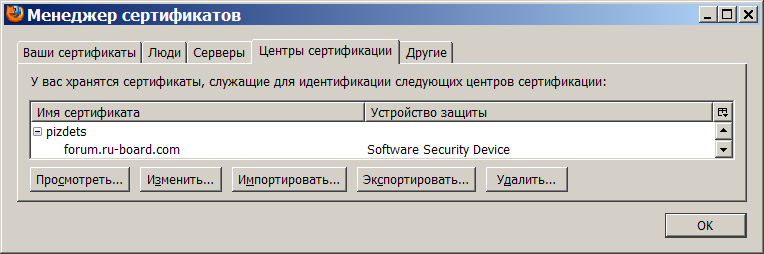 http://forum.mozilla-russia.org/uploaded/cert.png