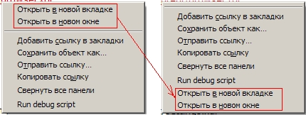 http://forum.mozilla-russia.org/uploaded/context-menu.jpg
