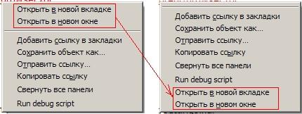 http://forum.mozilla-russia.org/uploaded/context-menu.jpg