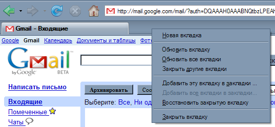 http://forum.mozilla-russia.org/uploaded/ff_tab.png