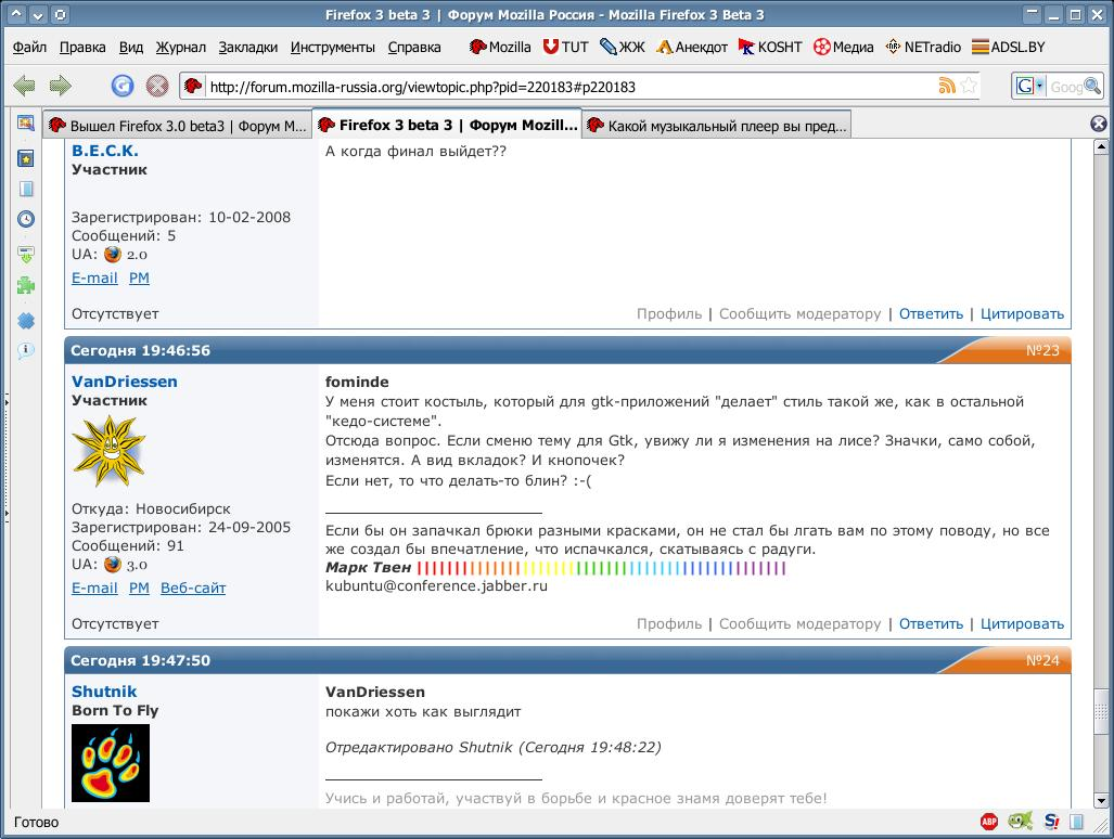 http://forum.mozilla-russia.org/uploaded/firefox3.jpg