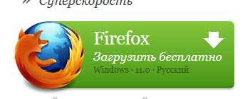 http://forum.mozilla-russia.org/uploaded/fx11.png