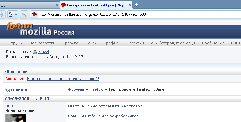 http://forum.mozilla-russia.org/uploaded/greenshot_2011-3-11_13-21-7.png