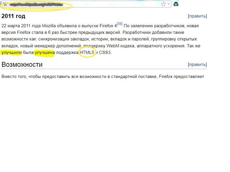 http://forum.mozilla-russia.org/uploaded/html5ff4.jpg