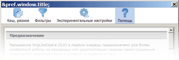 http://forum.mozilla-russia.org/uploaded/ilo-4.png