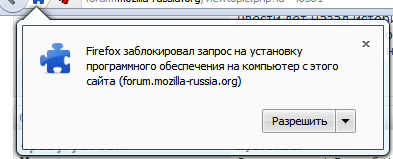 http://forum.mozilla-russia.org/uploaded/install-lock.png