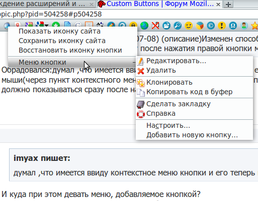 http://forum.mozilla-russia.org/uploaded/menuCB.png