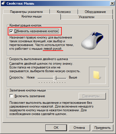 http://forum.mozilla-russia.org/uploaded/mouse-settings.png
