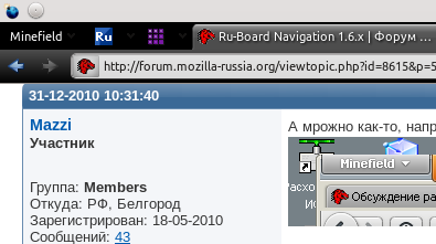 http://forum.mozilla-russia.org/uploaded/moz_lin.png