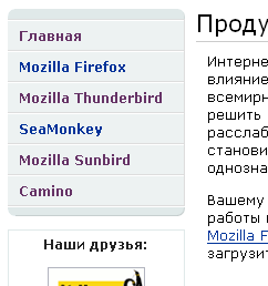 http://forum.mozilla-russia.org/uploaded/mozrumenu2.png