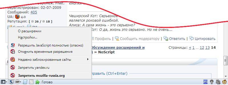 http://forum.mozilla-russia.org/uploaded/noscriptFF4.jpg