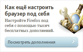 http://forum.mozilla-russia.org/uploaded/personalize2.PNG