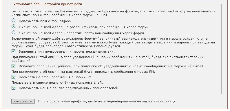 http://forum.mozilla-russia.org/uploaded/privatset.JPG