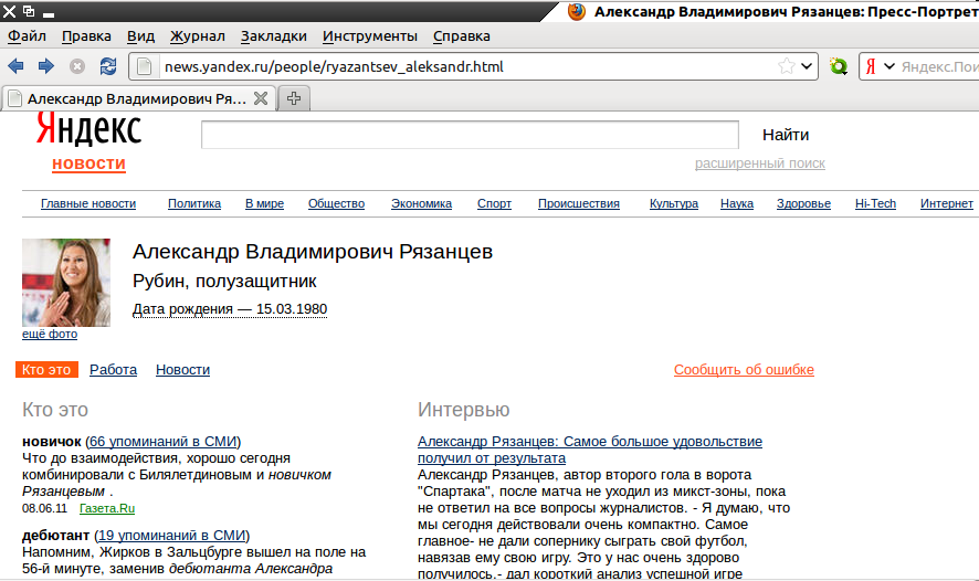 http://forum.mozilla-russia.org/uploaded/ryazantsev.png