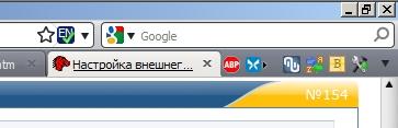http://forum.mozilla-russia.org/uploaded/tabbar-statusbar.jpg