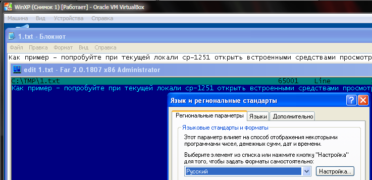 http://forum.mozilla-russia.org/uploaded/txt-1251-winxp.png