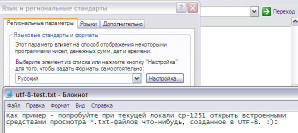 http://forum.mozilla-russia.org/uploaded/utf-in-cp.png