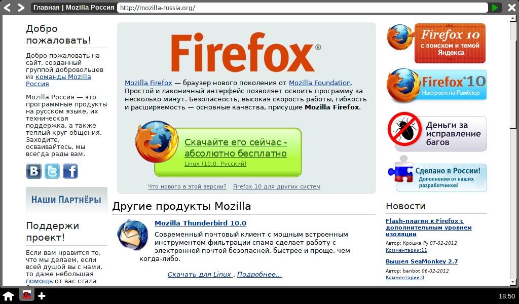 http://forum.mozilla-russia.org/uploaded/web.png