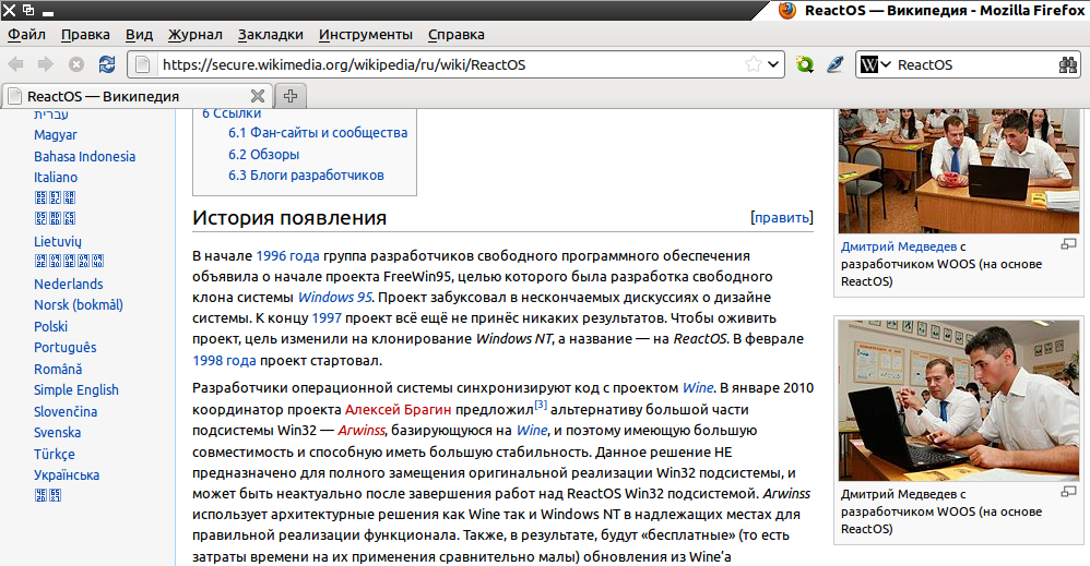 http://forum.mozilla-russia.org/uploaded/woos.png