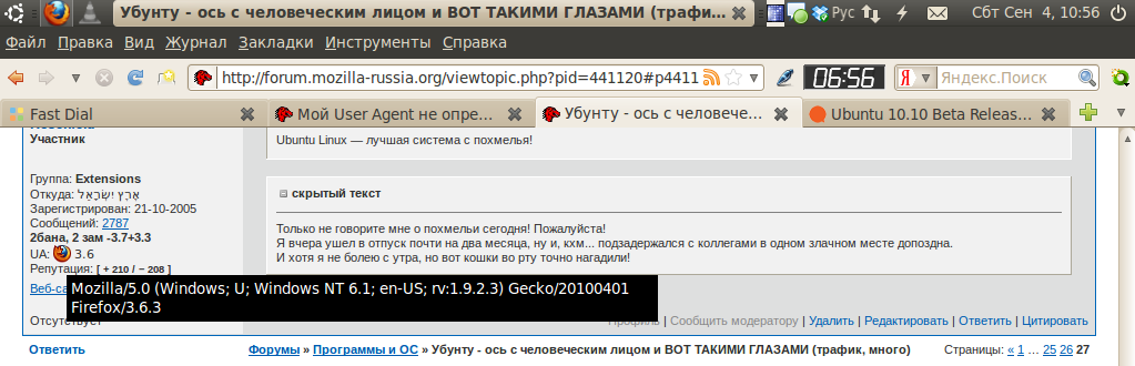 http://forum.mozilla-russia.org/uploaded/wrong-UA.png