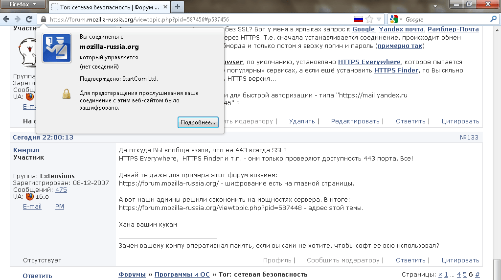 https://forum.mozilla-russia.org/uploaded/SSL_01.png