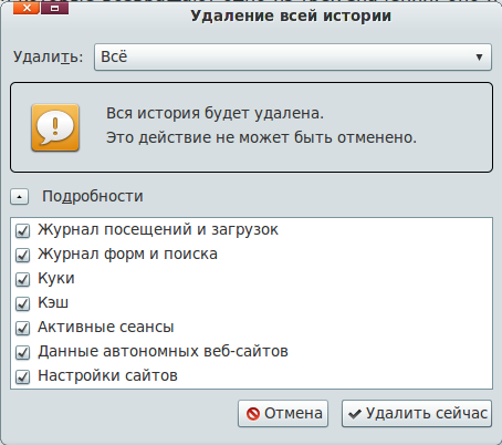 https://forum.mozilla-russia.org/uploaded/del_H.png