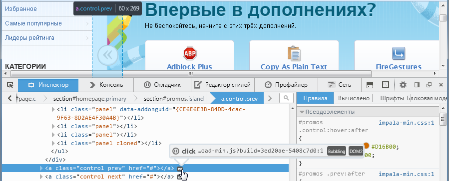 https://forum.mozilla-russia.org/uploaded/fx33_inspector_event_listeners-2.png