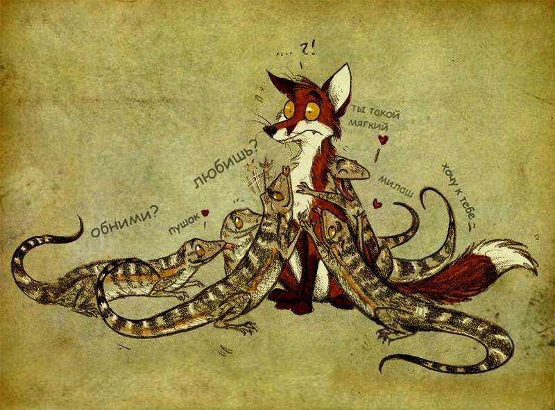 https://forum.mozilla-russia.org/uploaded/tegu_love_by_culpeo_fox-d3adcnz_RU.jpg